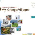 Έκθεση Φωτογραφίας: #My_Greece: Villages / Τα χωριά της Ελλάδας με την ξεχωριστή ματιά 270 insta-φωτογράφων