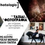 Το Ταξίδι και η Φωτογραφία  /  Συζήτηση για την ΤΑΞΙΔΙΩΤΙΚΗ ΦΩΤΟΓΡΑΦΙΑ