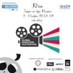 Το Διεθνές Φεστιβάλ Κινηματογράφου Μετανάστευσης στην Αθήνα