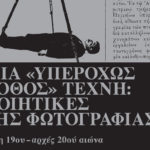 Μια «Υπερόχως Νόθος» Τέχνη – Ποιητικές της Φωτογραφίας – Παρουσίαση του βιβλίου του Κώστα Ιωάννίδη
