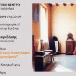 Εικονοσύνθεση: Αγιογραφία και Φωτογραφία στις ρωγμές του Μεταμοντέρνου – Διάλεξη του Δ. Μπεκριδάκη