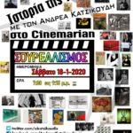Σουρεαλισμός – Μαθήματα ιστορίας της Τέχνης στο Cinemarian  με τον Ανδρέα Κατσικούδη