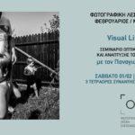 Σεμινάριο οπτικής παιδείας και ανάπτυξης του βλέμματος με τον Π. Κασίμη στη Φωτογραφική Λέσχη Ελευσίνας