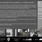 Σεμινάριο Δημιουργικής Φωτογραφίας με τον Χρήστο Μαλτέζο στον Τεχνοχώρο Φάμπρικα