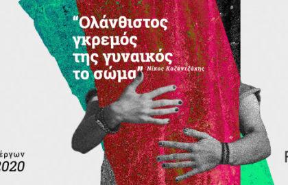 """Φωτογραφικός διαγωνισμός από το Photopolis""""- Agrinio Photo Festival"""