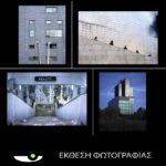 Μια γόνιμη φωτογραφική αντιπαράθεση των Ά. Δέτση και Δ. Μυτά έναυσμα για μια κοινή συνέντευξη