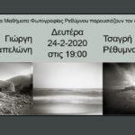 O Γιώργης Καπελώνης στα Μαθήματα Φωτογραφίας Ρεθύμνου
