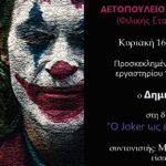 Ο Joker ως εικόνα του μηδενός