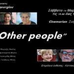 """Ατομική Έκθεση Φωτογραφίας   του Je_on Papageorgiou: """"Other People"""""""