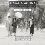 """Φωτοεξόρμηση με θέμα """"Παλαιά Αθήνα"""" από την ομάδα του Greek Instagramers Events"""