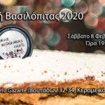 Κοπή βασιλόπιτας από την ομάδα του Greek Instagramers Events