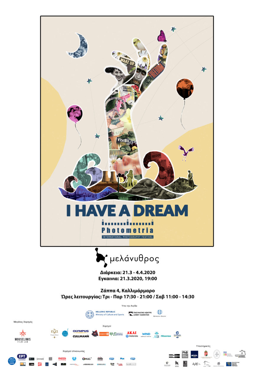 """Η έκθεση της Photometria """"I have a dream"""" στην Αθήνα"""