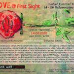 «LOVE @ First Sight» / εικαστική έκθεση Ζωγραφικής – Γλυπτικής – Installation και Φωτογραφίας