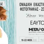 Εαυτός / ομαδική έκθεση φωτογραφίας και ζωγραφικής στο Metapolis