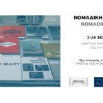 Η Νομαδική Βιβλιοθήκη του Μεσογειακού Φεστιβάλ Φωτογραφίας στην Καβάλα