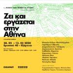 Ζει και Εργάζεται στην Αθήνα | Resides and works in Athens: Συλλογική εικαστική έκθεση