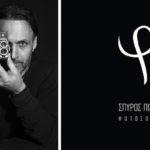Φωτοσοφία: Παρουσίαση του φωτογραφικού λευκώματος του Σπύρου Πώρου από τον ΙΑΝΟ