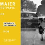 Vivian Maier: Παρουσίαση από την Βίκη Σκούμπη