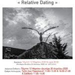 """Όλγα Στεφάτου: """"Relative Dating"""" στη Γκαλερί Τύρβη"""