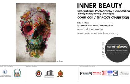 Corinth Exposed 2020 – Πρόσκληση συμμετοχής στον Διεθνή Διαγωνισμό Φωτογραφίας