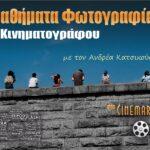 Μαθήματα Κινηματογράφου με τον Ανδρέα Κατσικούδη – Εντατικός Κύκλος