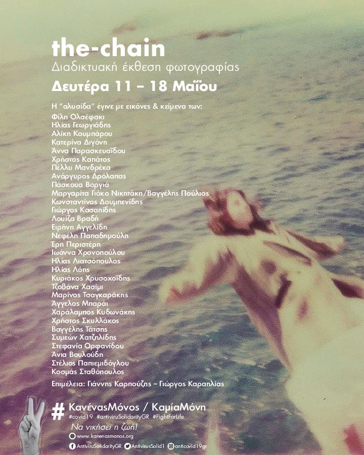 the-chain | Διαδικτυακή έκθεση φωτογραφίας