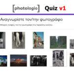 Quiz (Μέρος 1ο): Αναγνωρίστε τον/την φωτογράφο