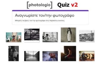 Quiz (Μέρος 2ο): Αναγνωρίστε τον/την φωτογράφο