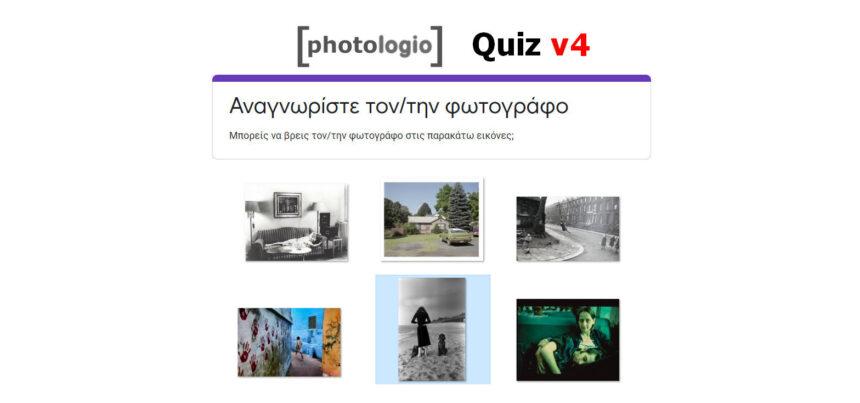 Quiz (Μέρος 4ο): Αναγνωρίστε τον/την φωτογράφο
