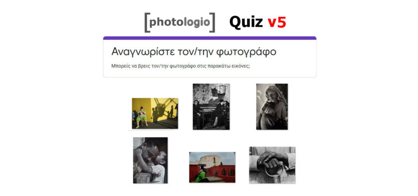 Quiz (Μέρος 5ο): Αναγνωρίστε τον/την φωτογράφο