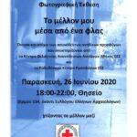 My future in a flash | έκθεση φωτογραφίας από τον Ερυθρό Σταυρό