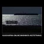ΚΑΛΟΚΑΙΡΙΝΑ ONLINE ΜΑΘΗΜΑΤΑ ΦΩΤΟΓΡΑΦΙΑΣ ΜΕ ΤΗΛΕΔΙΑΣΚΕΨΗ από τον ΤΑΣΟ ΣΧΙΖΑ