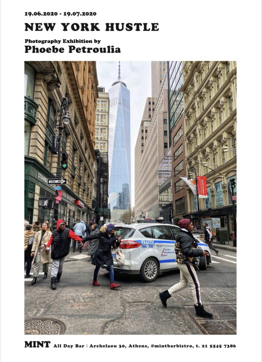 Θεματική έκθεση φωτογραφίας:  New York Hustle της Φοίβης Πετρούλια