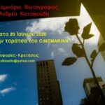 Bιωματικό φωτογραφικό εργαστήρι στο Cinemarian με τον Ανδρέα Κατσικούδη