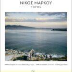 TOPOS: Έκθεση Φωτογραφίας του Νίκου Μάρκου στην γκαλερί CITRONNE στον Πόρο
