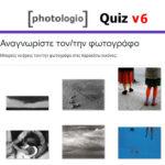 Quiz (Μέρος 6ο): Αναγνωρίστε τον/την φωτογράφο