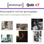 Quiz (Μέρος 7ο): Αναγνωρίστε τον/την φωτογράφο