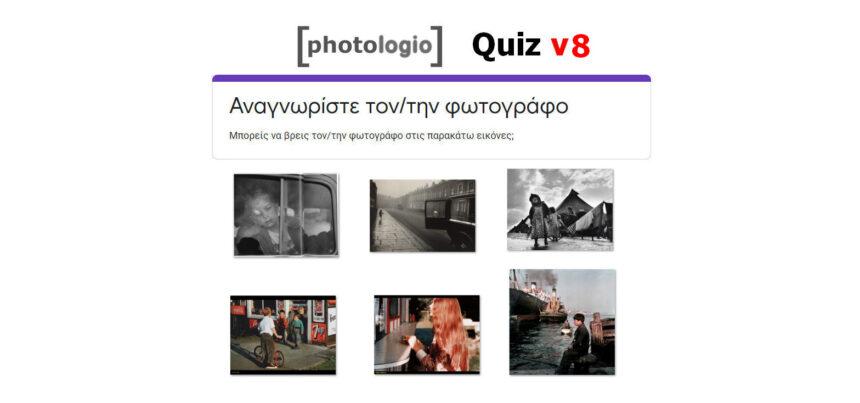 Quiz (Μέρος 8ο): Αναγνωρίστε τον/την φωτογράφο