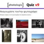 Quiz (Μέρος 9ο): Αναγνωρίστε τον/την φωτογράφο