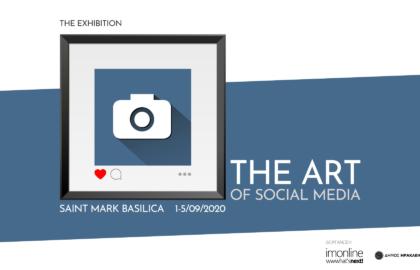 """Διαγωνισμός – έκθεση φωτογραφίας """"The Art of Social Media"""""""