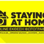 Staying at home – On line έκθεση φωτογραφίας από το METApolis