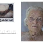 """Αποτελέσματα Διεθνούς Φωτογραφικού Διαγωνισμού  """"Inner Beauty"""" / Φεστιβάλ Φωτογραφίας Κορινθίας 2020"""