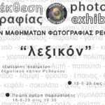 """""""λεξικόν"""": Ομαδική έκθεση από τα Μαθήματα Φωτογραφίας στο Ρέθυμνο"""