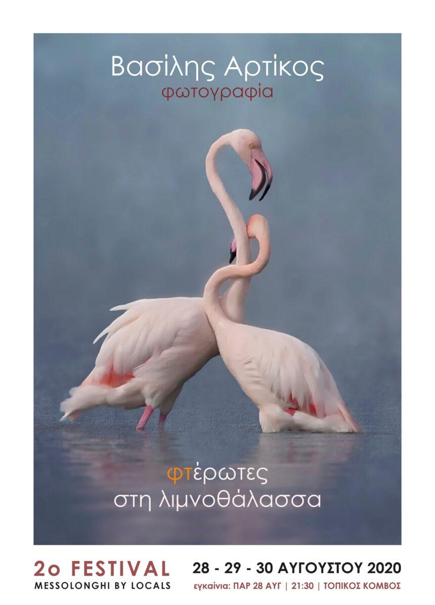 Έκθεση φωτογραφίας του Βασίλη Αρτίκου και φωτογραφικό εργαστήριο στο πλαίσιο του 2ου Φεστιβάλ Messolonghi By Locals