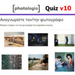 Quiz (Μέρος 10ο): Αναγνωρίστε τον/την φωτογράφο