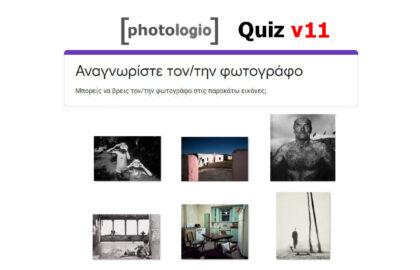 Quiz (Μέρος 11ο): Αναγνωρίστε τον/την φωτογράφο