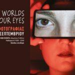 The Worlds In Our Eyes – Έκθεση των σπουδαστών της Σχολής Φωτογραφικών Σπουδών Όραμα