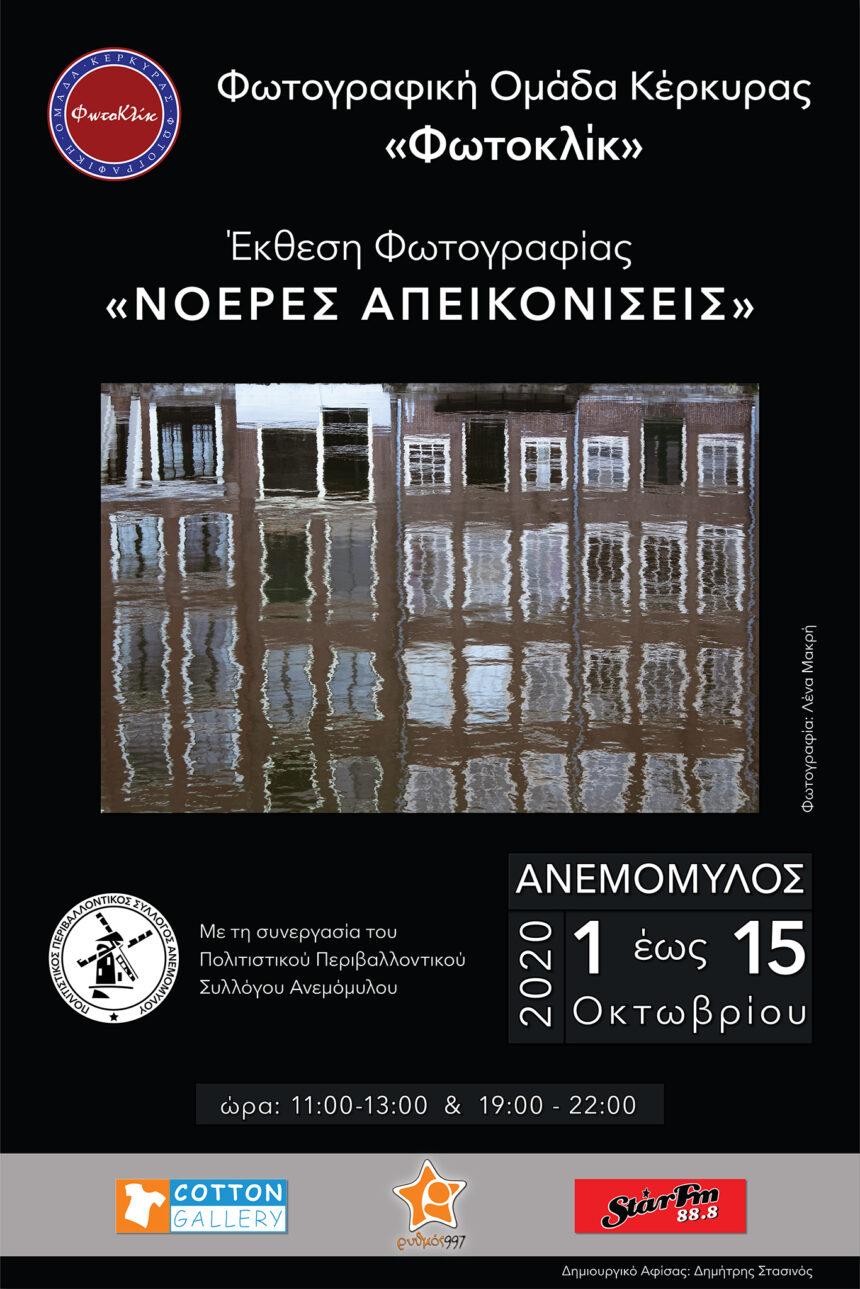 """""""Νοερές απεικονίσεις"""" – έκθεση φωτογραφίας από τη Φωτογραφική ομάδας Κέρκυρας """"Φωτοκλικ"""""""