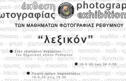 Λεξικόν | ομαδική έκθεση από τα Μαθήματα Φωτογραφίας Ρεθύμνου