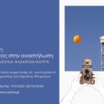 """Ανοιχτή πρόσκληση συμμετοχής σε φωτογραφική δράση με θέμα:""""Aκρόπολη - εστιάζοντας στην αναστήλωση"""""""
